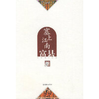 塞上江南――富县