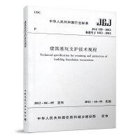 JGJ120-2012 建筑基坑支护技术规程