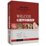 WILCOX心脏外科解剖学