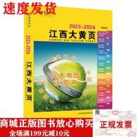 2020江西大黄页/江西黄页