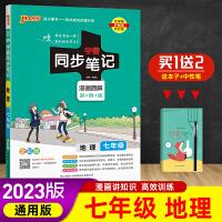 2020版 pass绿卡图书 学霸同步笔记地理七年级上册下册 全彩版 学霸笔记初中地理辅导书中学教材同步课堂笔记 初一