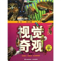 视觉奇观精粹2--恐龙、爬行动物、鸟类