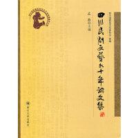 四川民间文艺60年论文集