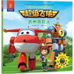 超级飞侠3D互动图画故事书・济州岛巨人