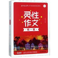 灵性作文有一套:基础版(货号:A3) 编者:陈晓辉 9787514015089 北京工艺美术出版社