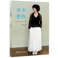 【XSM】 卡卡手作 蕾丝物语 张卡 中国建材工业出版社 9787516010358