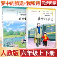 梦中的旅途+我和诗 六年级上册下册语文同步阅读