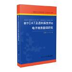 基于CAT及语料库技术的电子商务翻译研究