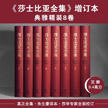莎士比亚全集 (权威增补校订本 皮面精装8卷)