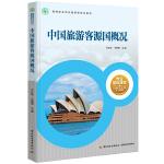 中国旅游客源国概况(高等职业学校旅游类专业教材)