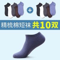 袜子男袜短袜棉袜男士短筒棉袜短筒袜春新款低帮船袜 发十双 领卷 卷后19.9