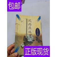 [二手旧书9成新]风雨燕双飞 /[美]萧逸 中国友谊出版公司