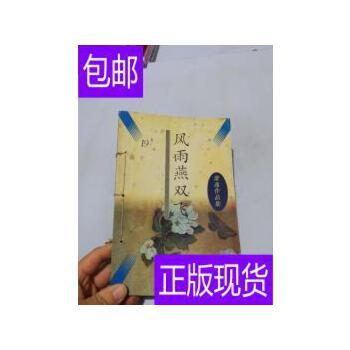 [二手旧书9成新]风雨燕双飞 /[美]萧逸 中国友谊出版公司 正版旧书,没有光盘等附赠品。