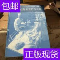 [二手旧书9成新]高危妊娠的监护与处理 /周郅隆 上海科技教育出版