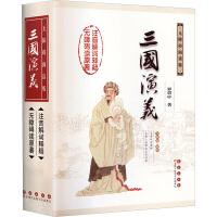 三国演义(无障碍阅读版,非常不错版,全新版) 长春出版社