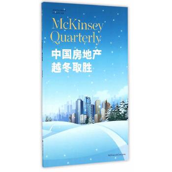 中国房地产:越冬取胜