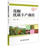 花椒优质丰产栽培