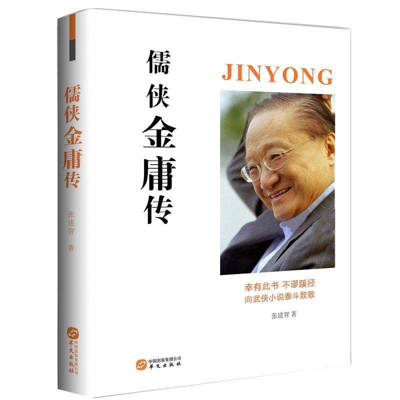 """儒侠金庸传金庸的一生,既想继承祖辈留下的""""儒家""""理念,又不得不为世事所牵绊。 从此世间无儒侠,只留经典在人间。"""