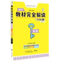 小熊图书2020版王后雄学案教材完全解读英语八年级(上)配人教版 王后雄初二英语