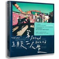 正版正品 五月天:第二人生 明日版 第8张专辑 2015年再版