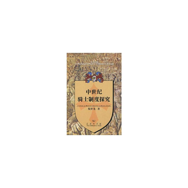 中世纪骑士制度探究 正版现货,有任何问题请联系在线客服!