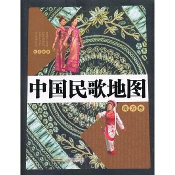 中国民歌地图·南方卷