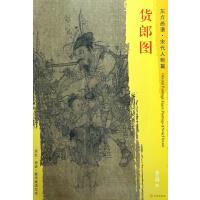 东方画谱・宋代人物画菁华高清摹本・货郎图