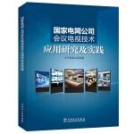 国家电网公司会议电视技术应用研究及实践
