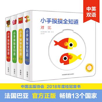小手摸摸全知道(全4册):数字;对比;形状;颜色触摸就有体验,体验就是学习:从0到1的认知飞跃,小婴孩靠手、眼、嘴来实现;法国巴亚出版集团超级畅销婴幼儿触感认知书