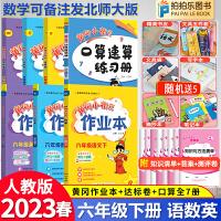 黄冈小状元六年级上册语文数学英语作业本达标卷口算速算全套7本人教版