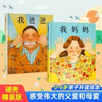 我爸爸 我妈妈 全套共2册 儿童文学 暖心之作 畅销书籍 阅读书排行榜 儿童类畅销书 我爸爸套装共2册