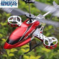 星域传奇 遥控飞机直升机四轴飞行器无人机合金飞机节日礼物电动玩具男孩玩具儿童玩具航模玩具飞机