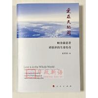 正版 爱在天地间――帕金森患者谭薛珍的生命传奇 人民出版社