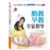 胎教早教专家指导/妈咪宝贝系列