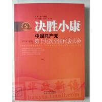 正版 决胜小康:中国共产党第十九次全国代表大会 河北人民出版社