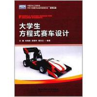 【二手旧书8成新】大学生方程式赛车设计 王建 /林海英 /梁颖华 /周文 9787568226912