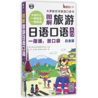 《旅游日语口语入门:大家的日本旅游口袋书 白金版》
