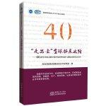 """""""走出去""""全球拓展之路——中国对外投资与国际经济技术合作40年"""
