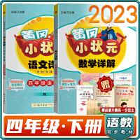 新版2020春黄冈小状元详解语文数学四年级下册2本套装(人教版)RJ同步教材全解四年级语数