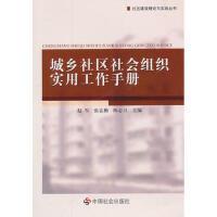 城乡社区社会组织实用工作手册 9787508729831 赵军,张志勤,陈志卫 中国社会出版社