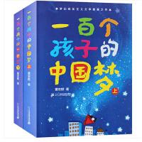 2016年新版 一百个中国孩子的梦 100个孩子的中国梦 小学生课外阅读书籍中国儿童文学经典书系 董宏猷著中国梦正能量儿童书籍