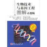 生物技术与基因工程图解小百科 9787030137630 (德)施密德(Schmid,R.D.),李慎涛 科学出版社