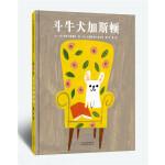 正版 启发畅销绘本 斗牛犬加斯顿 3-6岁儿童精装图画书 宝宝卡通动漫图画书亲子读物宝宝睡前故事书