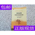 [二手旧书9成新]龙的礼物:――中国在非洲的真实故事 /[美]黛博?