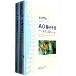 AO脊柱手册(共两卷)