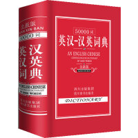 50000词英汉汉英词典