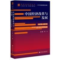 改革开放研究丛书:中国经济改革与发展(1978-2018)