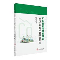广东省近零碳排放区示范工程技术路线图研究