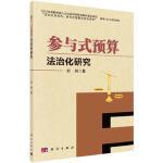 参与式预算法治化研究 刘洲 9787030447272睿智启图书