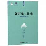 郭晋龙工作法(钢轨焊接机维修)/大国工匠工作法丛书